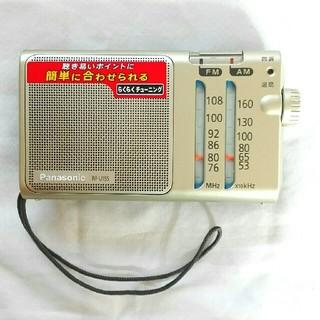 パナソニック(Panasonic)の【美品】ラジオ Panasonic FM AM 2バンド RF-U155(ラジオ)