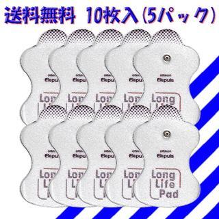 オムロン エルパルス 交換パッド   10枚 ロングライフパッド ★(マッサージ機)