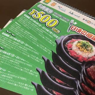 ペッパーランチ 5000円分(レストラン/食事券)