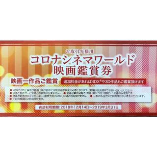 コロナシネマワールド 映画鑑賞券 2枚(その他)
