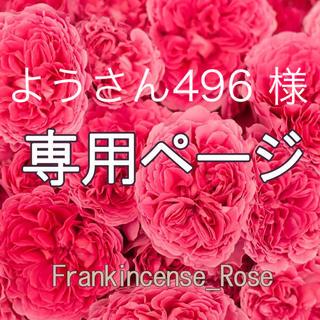 ようさん496 様専用ページ(エッセンシャルオイル(精油))