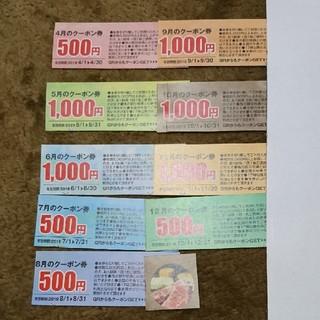 牛角 割引券 クーポン 総額7000円 焼肉(レストラン/食事券)