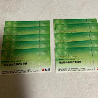 マツヤ(松屋)の松屋 お食事優待券 10枚(レストラン/食事券)