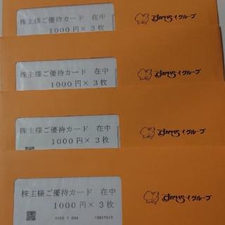 すかいらーく株主優待券12000円分(レストラン/食事券)