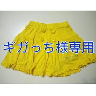 ジェニィ(JENNI)のJENNI スカート 150(スカート)