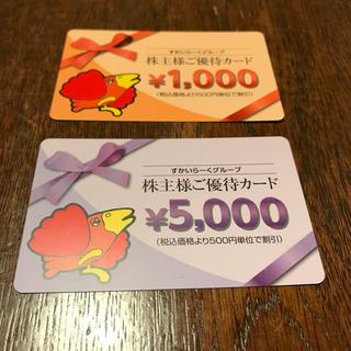 スカイラーク(すかいらーく)の株主優待 すかいらーく(6000円)(レストラン/食事券)