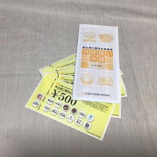 フジオフードシステム◎株主優待券(レストラン/食事券)