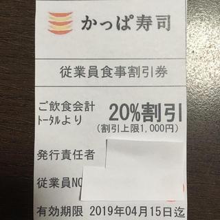 かっぱ寿司割引券 1枚(レストラン/食事券)