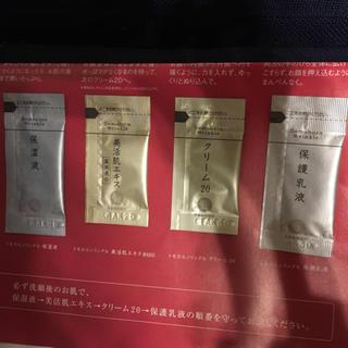 サイシュンカンセイヤクショ(再春館製薬所)のドモホルンリンクル・試供品(サンプル/トライアルキット)