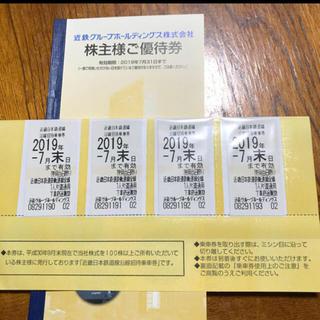 キンテツヒャッカテン(近鉄百貨店)の日本鉄道沿線招待乗車券(鉄道乗車券)