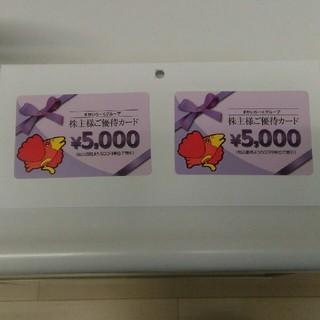 すかいらーく株主優待カード(1万円分)(レストラン/食事券)