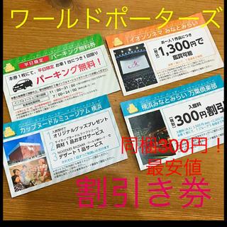 横浜ワールドポーターズ割引き券4点セット(レストラン/食事券)