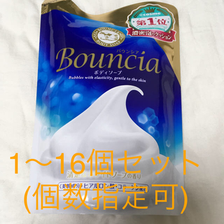 ギュウニュウセッケン(牛乳石鹸)のバウンシア詰替用ボディソープ 1〜16個セット(ボディソープ/石鹸)