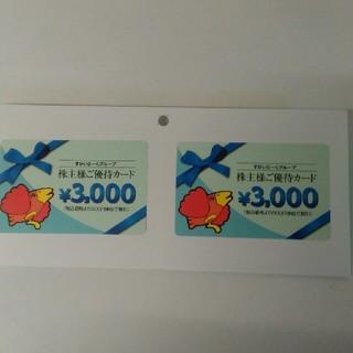 すかいらーく株主優待カード(6千円分)(レストラン/食事券)