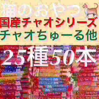イナバペットフード(いなばペットフード)の〜♡25種50本 国産 猫のおやつ いなば チャオちゅーる CIAOちゅ〜る♪(ペットフード)