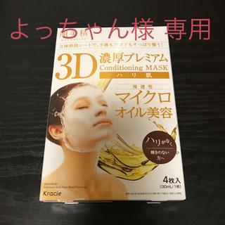 クラシエ(Kracie)の肌美精 3D濃厚プレミアムマスク ハリ肌 うるおい浸透マスク4枚 フェイスパック(パック / フェイスマスク)