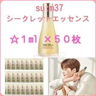 スム(su:m37°)のsu:m37 スム37♡シークレットエッセンス(美容液)
