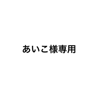 タサキ(TASAKI)のあいこ様専用(ブレスレット/バングル)