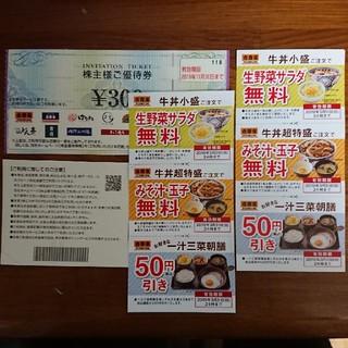 ■吉野家優待券 300円券☓2枚  計600円分、おまけ(レストラン/食事券)
