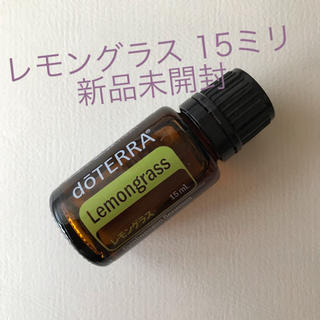 ドテラ エッセンシャルオイル レモングラス 15ミリ(エッセンシャルオイル(精油))