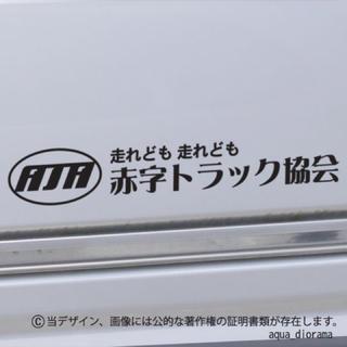 【同色2枚組】赤字トラック協会ステッカー/BK(トラック・バス用品)