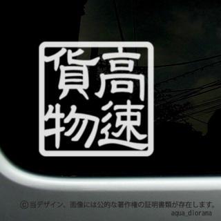 高速貨物ステッカー/WH(トラック・バス用品)