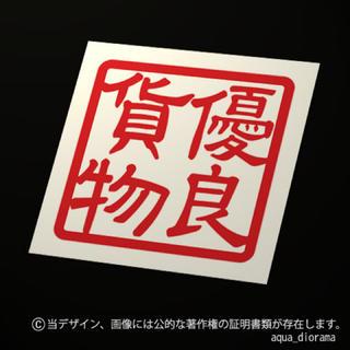 【ガテンスタンプ】優良貨物ステッカーL/RE(トラック・バス用品)
