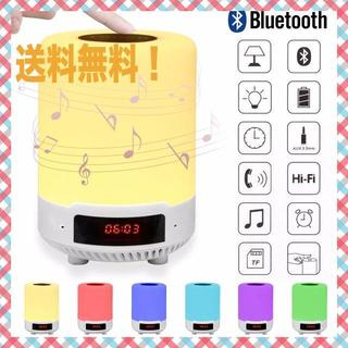 ナイトライト Bluetooth スピーカー 高音質 LEDライト光目覚まし時計(その他)