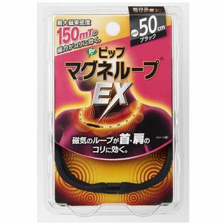 ピップマグネループEX  50cm  ブラック(その他)
