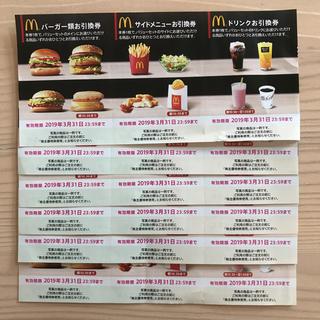 マクドナルド(マクドナルド)のマクドナルド株主優待券*6セット分 先着5組(レストラン/食事券)