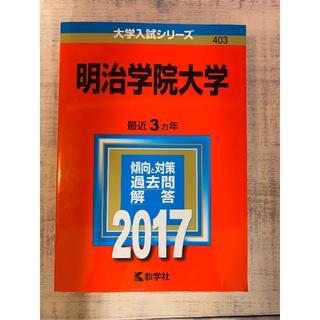 キョウガクシャ(教学社)の明治学院大学 2017年版 赤本(参考書)