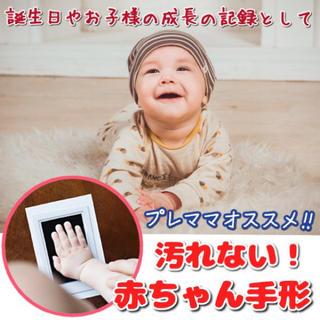 プレママオススメ♡汚れない赤ちゃん手形 誕生日 成長記録 ベビー(手形/足形)