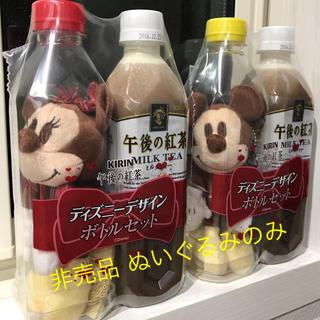 ディズニー(Disney)の午後の紅茶 ディズニーコラボ商品 ぬいぐるみ(ぬいぐるみ)