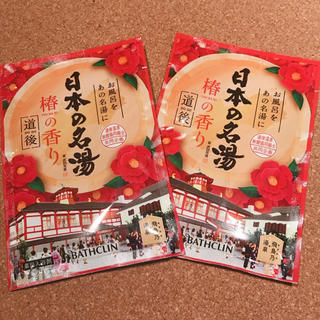 ツムラ(ツムラ)のバスクリン 日本の名湯 椿の香り 道後 2個セット(入浴剤/バスソルト)