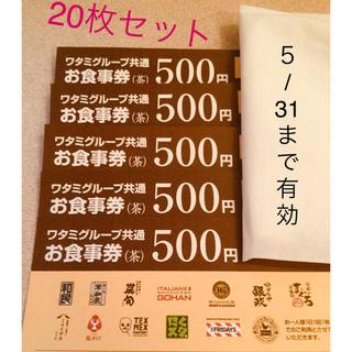 ワタミ(ワタミ)のワタミグループ共通お食事券 500円 20枚 1万円分(レストラン/食事券)
