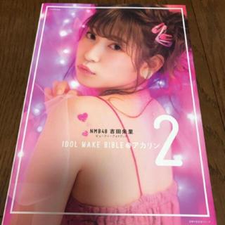 エヌエムビーフォーティーエイト(NMB48)のNMB48吉田朱里ビューティーフォトブック 2(女性タレント)