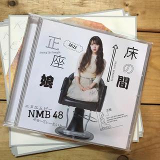 エヌエムビーフォーティーエイト(NMB48)のNMB48 床の間正座娘 劇場版(アイドルグッズ)