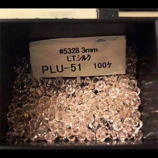 キワセイサクジョ(貴和製作所)のユザワヤ スワロフスキー社製ビーズ LT.シルク 3mm×100粒  新品未開封(各種パーツ)