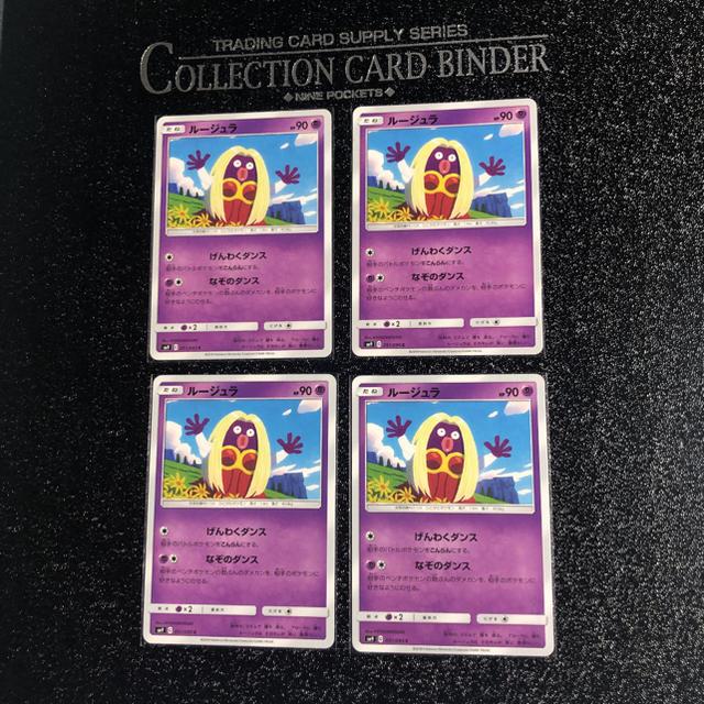 ポケモン(ポケモン)のポケモンカード ルージュラ 4枚 エンタメ/ホビーのトレーディングカード