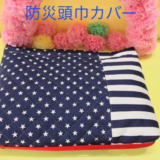 星とストライプの防災頭巾カバー(バッグ/レッスンバッグ)