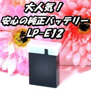 キヤノン(Canon)の★大人気の純正バッテリー★キャノン バッテリーパック LP-E12(デジタル一眼)