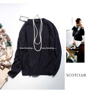 SCOT CLUB - 新品!スコットクラブ12800円★前後切替ざっくりコットンニット・紺
