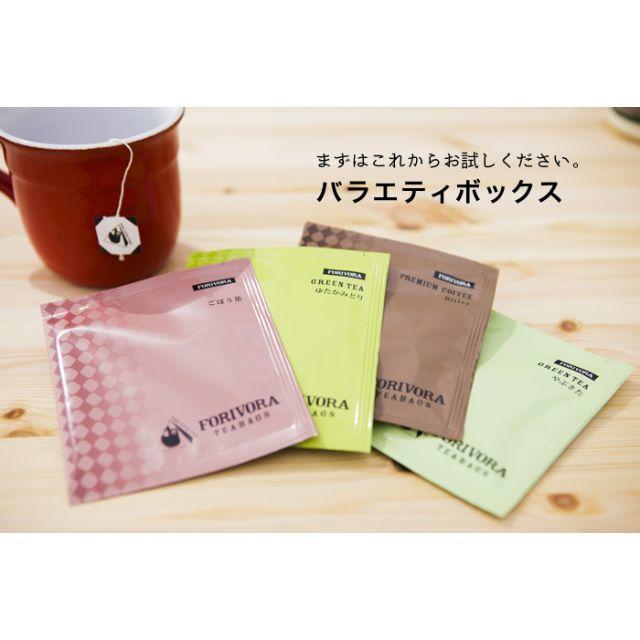 12種類バラエティーBOX 食品/飲料/酒の飲料(茶)の商品写真