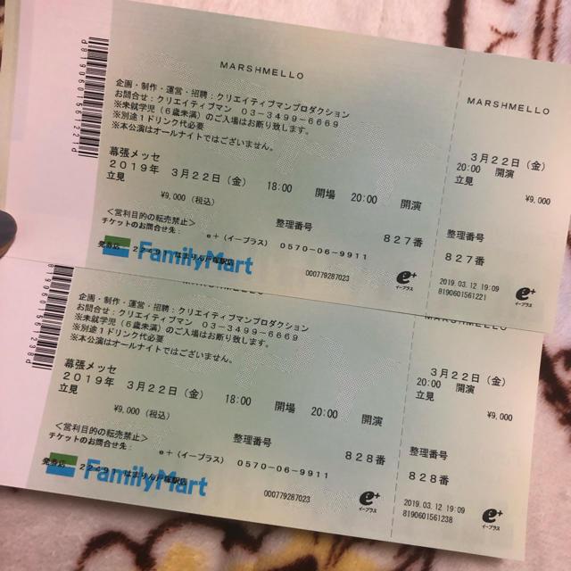 marshmello マシュメロ 3/22 チケット チケットの音楽(クラブミュージック)の商品写真