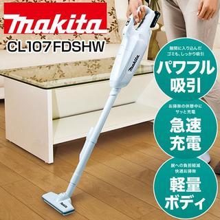 マキタ(Makita)の充電式クリーナ 10.8V バッテリー・充電器付 CL107FDSHW マキタ(掃除機)