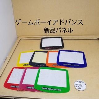 ゲームボーイアドバンス(ゲームボーイアドバンス)のゲームボーイアドバンス 新品パネル(携帯用ゲーム本体)