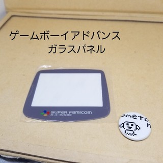 ゲームボーイアドバンス(ゲームボーイアドバンス)のゲームボーイアドバンス ガラスパネル(携帯用ゲーム本体)