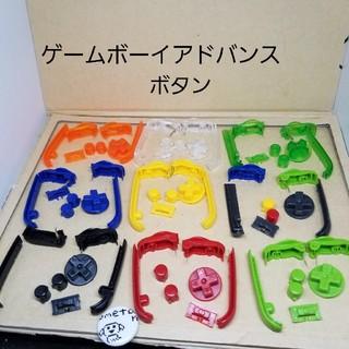 ゲームボーイアドバンス(ゲームボーイアドバンス)のゲームボーイアドバンス ボタンセット(携帯用ゲーム本体)