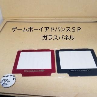 ゲームボーイアドバンス(ゲームボーイアドバンス)のゲームボーイアドバンスSP ガラスパネル(携帯用ゲーム本体)
