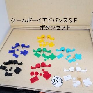 ゲームボーイアドバンス(ゲームボーイアドバンス)のゲームボーイアドバンスSP ボタンセット(携帯用ゲーム本体)